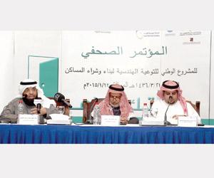 مشروع وطني يمد عمر مساكن السعوديين 100 عام   MENAFN.com